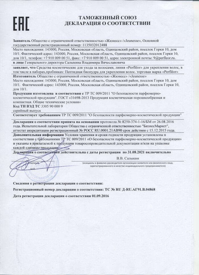 deklaracia-sootvetstvia-perfleor